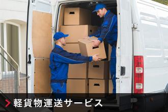 軽貨物運送サービス